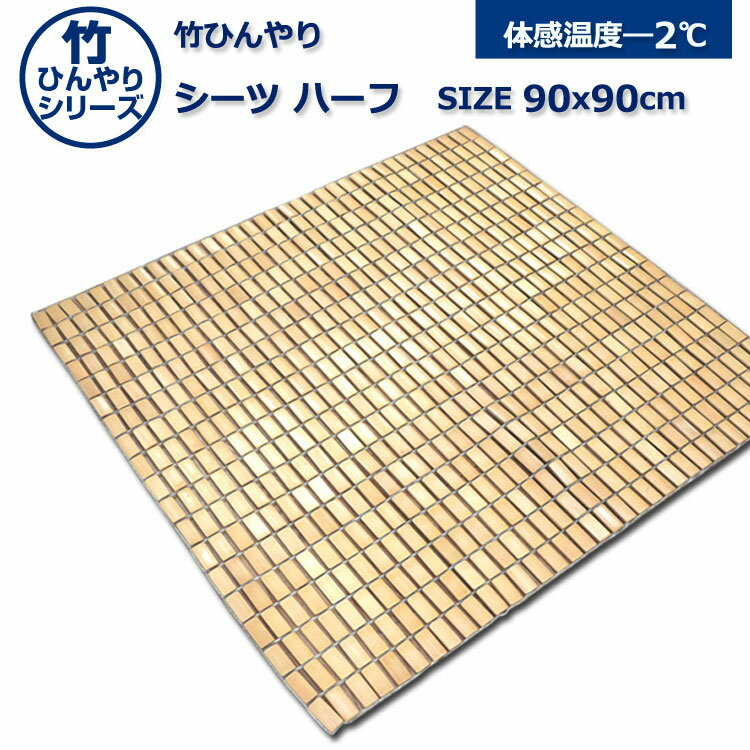 竹 竹シーツ ハーフ 敷きパッド 蒸れない 冷涼シリーズひんやりシーツ約90×90cm(ハーフサイズ)適度なマッサージ効果