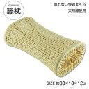 籐枕 籐まくら 快適 枕 天然籐 約 30×18×12cm 快眠グッズ プレゼント 自然素材 大島屋