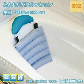 国産 お風呂 クッション リラックス 抗菌 消臭 バスクッション ポコ ブルー 約 43×43×4cm お風呂で使えるクッション 半身浴 おふろ リラックス プレゼント