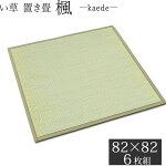 置き畳半畳い草ユニット畳システム畳フロアー畳楓(かえで)約82×82×1.3cm