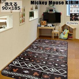 ミッキー カーペット 1畳 洗える ラグ キリム ミッキー ベージュ ブラウン 90×185cm フランネル ホットカーペット対応 ホットカーペットカバー ディズニー カーペット 大人