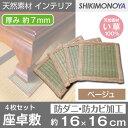座卓敷 座卓座布団 テーブル脚敷座卓敷 4枚セット ベージュサイズ 約16×16cm 厚み 約7mm