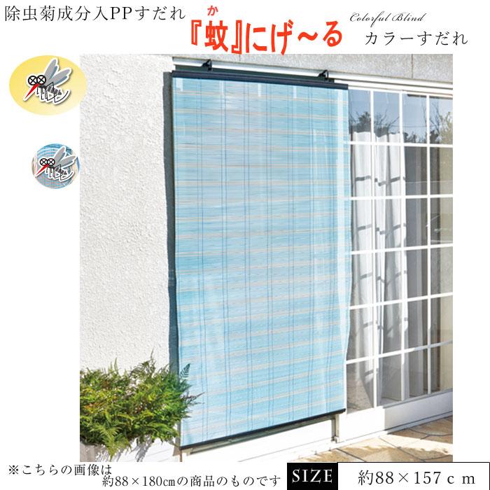 【送料無料】虫よけ効果 簾 カラー すだれ 屋外『蚊』 にげ〜る サイズ約88×157cm人にやさしい 虫よけ すだれやさしい 天然 成分 除虫菊成分入り