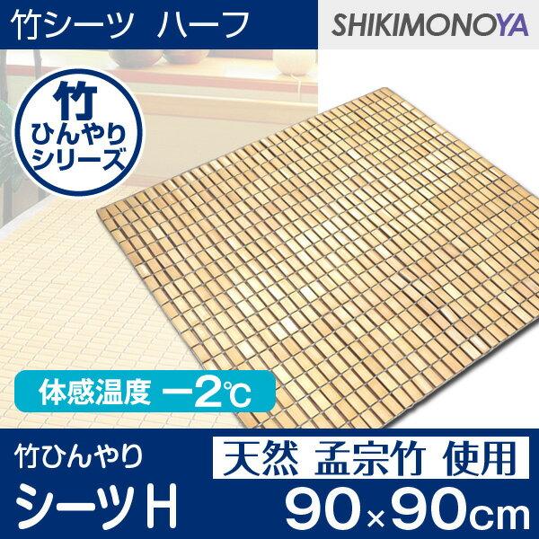 竹 敷きパッド 竹シーツ 蒸れない 冷涼シリーズひんやりシーツ約90×90cm(ハーフサイズ)適度なマッサージ効果