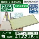 い草 ユニット畳 置き畳 軽量畳 ふんわり畳 1/4サイズフロアー畳 椿(つばき)約41x82x1.5cm