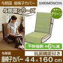 座椅子カバー 座面 い草カバー 椅子 カバー与那国 座椅子カバー グリーン 約44x160cm蒸れない座椅子カバー