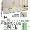 "Tatami carpet that looks like a Japanese-style of 6 tatami room 112 ""(286 cm) W x 150"" L (382 cm)"