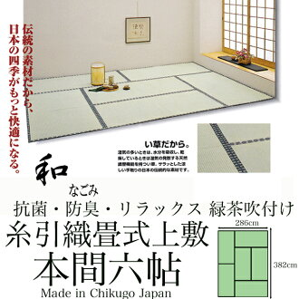 "Tatami carpet that looks like a Japanese-style of 6 tatami room 112 ""(286 cm) W x 150"" L (382 cm)"