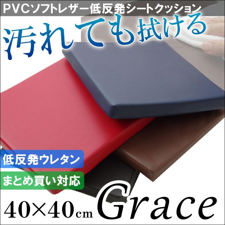 シートクッション 低反発 レザー「 グレイス 」【IT】約40×40×4cmカラー:ブラック、レッド、ブラウン、ネイビー座布団 クッション 車 レザークッション