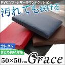 まとめ買いOKPVCソフトレザーリビングクッション「 グレイス 」【IT】約50×50×5cmカラー:ブラック、レッド、ブラウン、ネイビーPVCレザークッション...
