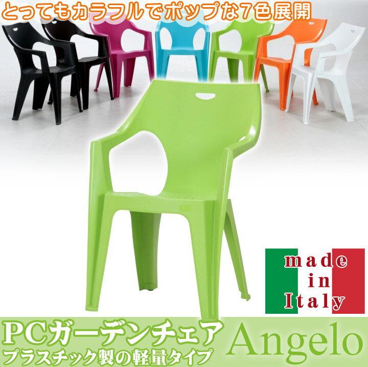 ガーデンチェア(PCチェア)「アンジェロ」【IT】サイズ:580×540×800mm全7色屋外用チェア アウトドア チェア イス 庭用 椅子 おしゃれ カラフル