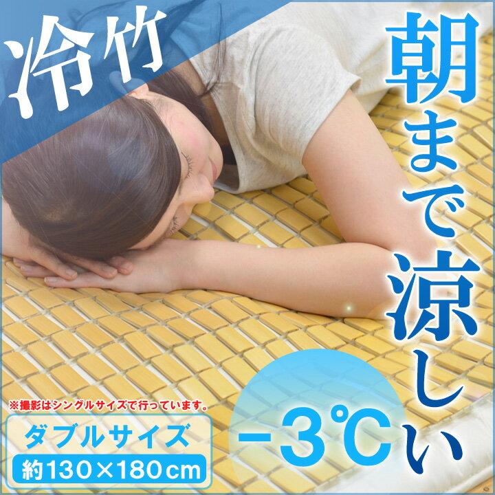 竹シーツ ダブル 冷感 敷きパッド「冷竹 竹駒シーツ」【GL】ダブル:約130×180cm(#9810683)冷感シーツ ひんやり 接触冷感 冷たい 布団シーツ 天然素材 快適 竹駒 寝具 孟宗竹 ひんやりマット