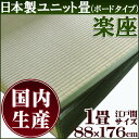 日本製い草置き畳 長方形 88×176cmユニット畳 システム畳 「 楽座 」(ボードタイプ) 1枚サイズ:約88×176cm(#8304109)い草 畳 タタ...
