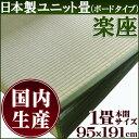 日本製い草置き畳 長方形 95.5×191cmユニット畳 システム畳 「 楽座 」(ボードタイプ) 1枚サイズ:約95.5×191cm(#8305599)い草 ...