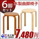 【あす楽】丸椅子 木製曲脚イス 6脚セット『 21S6 』【IT-tm】約40×40×44cmナチュラル(#9849944x6)、ブラウン(#9849942x6...
