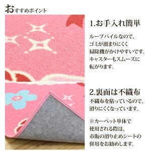 デスクカーペット「キャリー2」約133×170cmアイボリー(#4720239)、ピンク(#4720339)デスクカーペット女の子勉強机子供部屋ルームマットワイドハートリボンちょうちょうバタフライかわいいおしゃれ花柄バラ