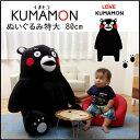 【送料無料】くまモン「 ぬいぐるみ特大80cm 」【IT】サイズ:約80cmコード(#9802506)くまモン くまもん キャラクター…