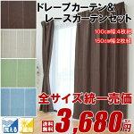 洗えるドレープカーテン&レースカーテンセット「フロル」【IT】幅100×丈178cm4枚組ブルー、グリーン、ベージュ、ブラウン風通織カーテン4枚セット遮光