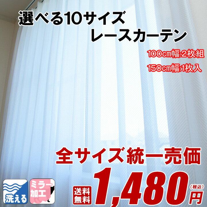 洗える ミラー加工 レースカーテン「 ジェナ 」【IT-tm】10サイズ展開 ホワイト幅100cm 幅150cm 洗濯可 ウォッシャブル 既製品 アジャスターフック付き