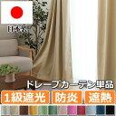 防炎・1級遮光ドレープカーテン「 サンカット 」【UNI】(既製品)15サイズより選択可カラー:12色展開【注文後の変更・…