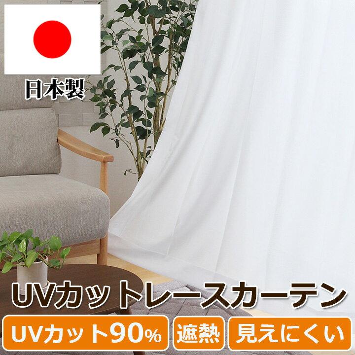 日本製 UVカット率90% 洗える昼も夜も見えにくいUVカット レースカーテン『 UVプロテクション 』【UNI】(既製品)15サイズ・4柄展開【変更・キャンセル・返品不可】幅100cm 幅150cm 遮熱 ミラー加工 省エネ