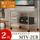 メタルテレビラック 2段「 MTV-2CR 」【IT】約600×350×510mm(#9836842)ファイルワゴン キッチンワゴン キャスター付き メタルラック ワイヤー収納 収納棚 ワイヤーシェル