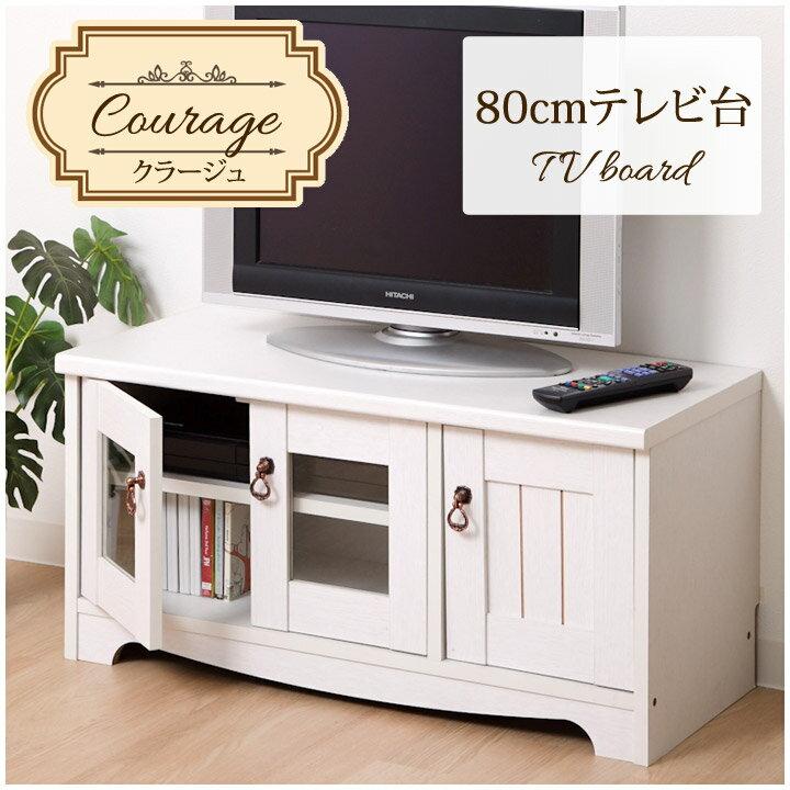 フレンチカントリー調 木製 テレビ台 80cm幅「 クラージュ 」【IT-tm】(#9837099)(約)幅80×奥行36×高さ39cm80幅 ホワイト 白 お客様組み立て テレビボード AV機器収納 一人暮らし 新生活