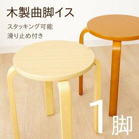 丸椅子 木製曲脚イス『 21S6 』【IT】サイズ:約40×40×44cmカラー:ナチュラル(#9849944)、ブラウン(#9849942)木製 曲げ脚 スツール 丸椅子 円形 丸いす 椅子 チェア ラバー