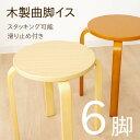 丸椅子 木製 曲脚イス 6脚セット『 21S6 』【IT-tm】約40×40×44cmナチュラル(#9849944x6)、ブラウン(#9849942x6)木…
