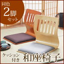 【和室や客間に】「 クッション付き和座椅子 PY-307BS 」2脚セット【IT】サイズ:幅39.5×奥行52×高さ43cmカラー:ブラウン(#9881651x2)、ナチュラル(#9881653x2)
