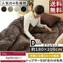 あす楽 毛布 ダブル 送料無料「フラン 2枚合わせ毛布 (トップサーモ2)」【GL】ダブルサイズ:約180×200cm毛布 2枚合…