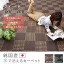 水で洗える ポリプロピレン カーペット「 ウィード 」 本間2畳(約191×191cm)カラー:ブラック(#2116912)、ブラウン(#2117012)ラグ ...