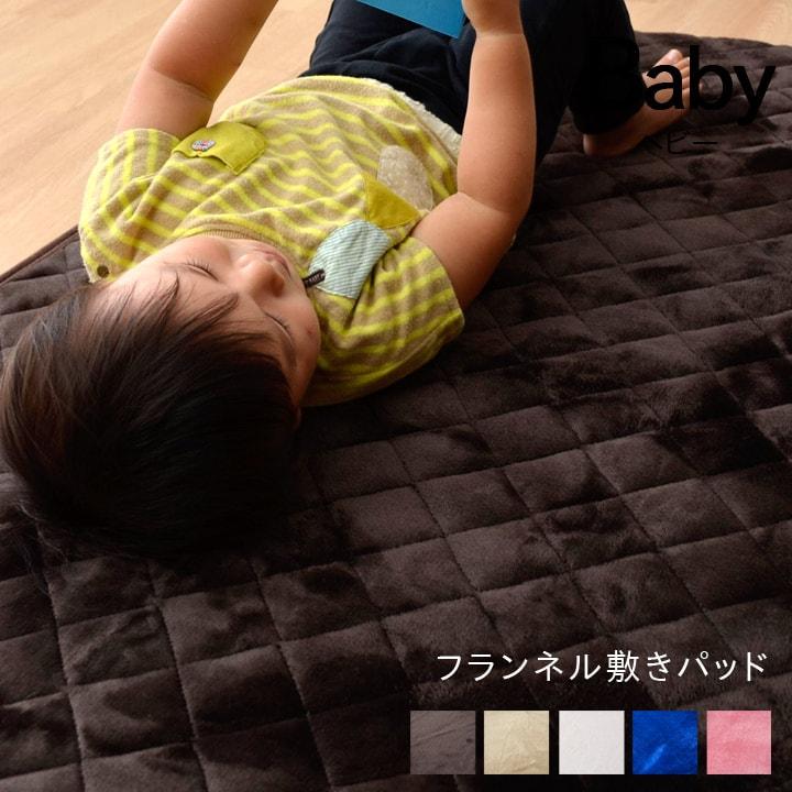 敷きパッド ベビー フランネル 洗える「 フランネル敷きパッド 」【IT】ベビーサイズ:約70×120cmブラウン、ネイビー、ベージュ、アイボリー、ピンク暖かい 敷パッド あったか シーツ