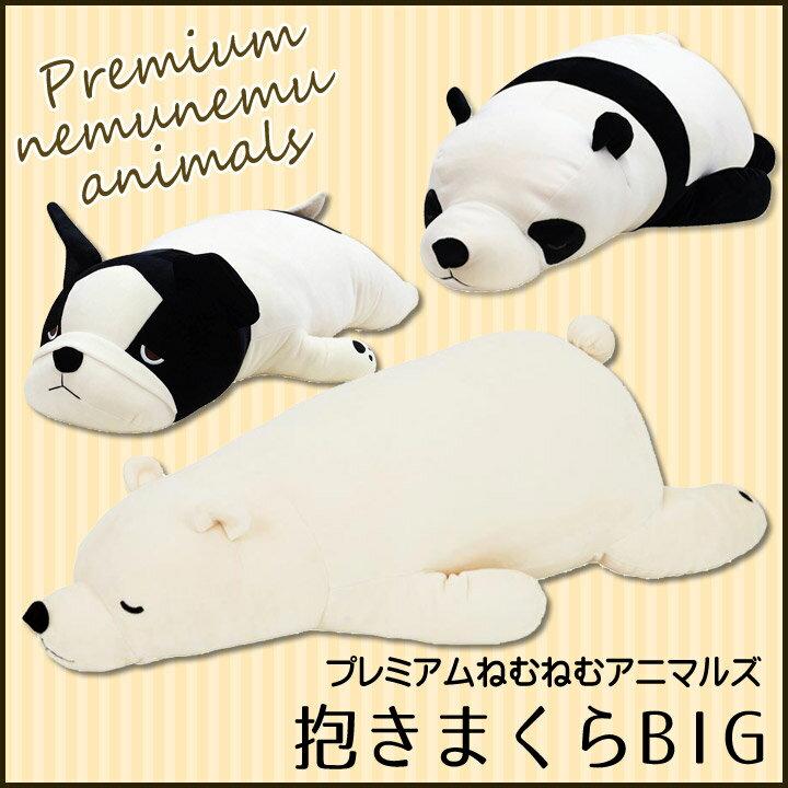 【数量限定】 プレミアムねむねむアニマルズ「 抱きまくらBIG 」【IT】ぬいぐるみ 特大 犬 くま パンダ 大きい 抱き枕 もちもち 動物 クッション プレゼント ギフト 贈り物 贈りもの 癒し かわいい おしゃれ りぶはあと