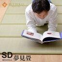 ★期間限定価格★マットレス セミダブル 日本製 畳 カビ防止 ユニット畳「夢見畳」5連 セミダブルサイズ(120×210cm…