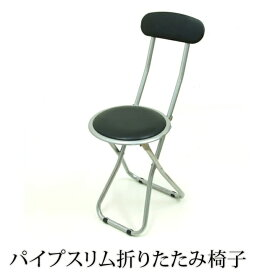 折りたたみ チェア パイプ椅子パイプスリム折りたたみ椅子『FB-32BK』【IT】サイズ:約30×46×75cm パイプいす 会議椅子 椅子 イス テレワーク 在宅勤務