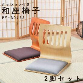 【和室や客間に】「 クッション付き和座椅子 PY-307BS 」2脚セット【IT-tm】サイズ:幅39.5×奥行52×高さ43cmカラー:ブラウン(#9881651x2)、ナチュラル(#9881653x2)和座椅子 和座いす 和座イス クッション付 和風