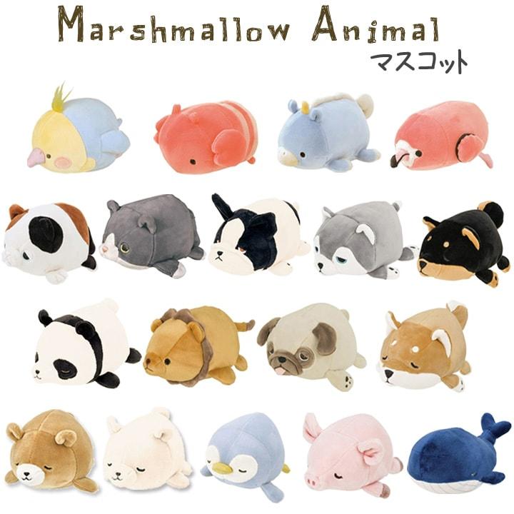 マシュマロアニマル「 マスコット 」【IT】マスコット ぬいぐるみ 動物 ぬい撮り 旅行 プレゼント ギフト 贈り物 贈りもの 癒し かわいい おしゃれ りぶはあと