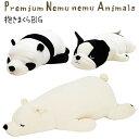 【数量限定】 プレミアムねむねむアニマルズ「 抱きまくらBIG 」【IT】ぬいぐるみ 特大 犬 くま パンダ 大きい 抱き枕…