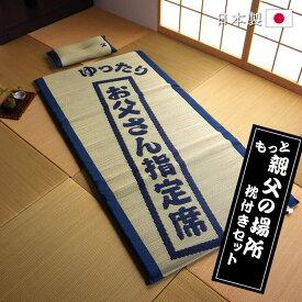 【P10倍8/25 20時〜4時間限定】日本製 い草 マット 枕 お父さんの指定席い草の40mmマット『 もっと親父の場所 』おとこの枕付きセット【IB】(#7533839-3633009)サイズ(約):マット88×180cm,枕50×30cmお父さん 指定席 寝ござ 敬老の日 ギフト