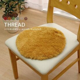 選べる6色♪ソフトミックスシャギー 円形 チェアパッド「 スレッド 」サイズ:約35cm丸洗える ふわふわ もこもこ 椅子用 ベンチ シートクッション マット 北欧