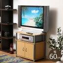 ★幅60cm★シンプルで使い勝手抜群『 TVラック 60S 』【IT】サイズ:幅60×奥行39.5×高さ58cm(#9844275)テレビ台 お買得 シンプル 一人暮らし ナチュラル 収納 テレビボード テレビラック 人気 おすすめ