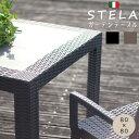 【10%offクーポン先着50名9/15 20時〜4時間限定】ガーデンテーブル ラタン イタリア製「ガーデンテーブル ステラ(80角…