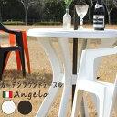 【10%offクーポン先着50名6/15 20時〜4H限定】ガーデンテーブル 円形 イタリア製PCラウンドテーブル 「アンジェロ」【FBC】幅67×奥行67×73cmホワイト(#9879634)、ブラウン(#9879636)【代引・返品・変更・キャンセル不可】