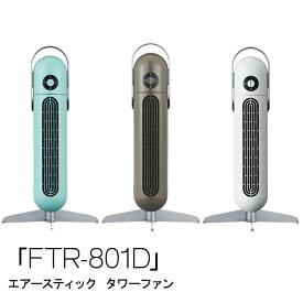 扇風機 タワーファンエアースティック 「FTR-801D」【IT】35.5×38×65〜80cmホワイト ブルー チャコールスリム扇風機 リビング扇風機 タワー型 おしゃれ タイマー 首振り