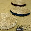 シーグラス素材の円形座布団「 カルロ 」同色10枚セット【IT】 直径38cm丸×高さ5cmアイボリー ブルー ブラウンシーグ…
