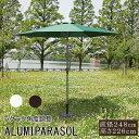 ガーデンパラソル アルミ 240「 アルミパラソル240cm 」【FBC】248×奥行248×高さ226cmグリーン アイボリー ブラウン…
