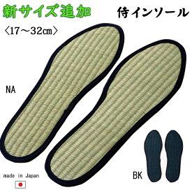 【送料無料】 日本製 靴 中敷き インソール メンズ レディース 「侍インソール」【IT】サイズ:17cm〜32cm ナチュラル ブラック国産 イケヒコ