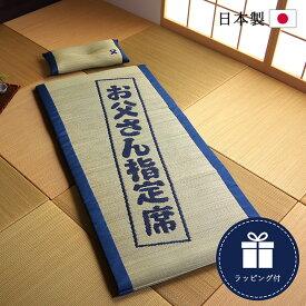 父の日ギフト い草 マット 枕 お父さんの指定席【IB】い草の40mmマット『 親父の場所-大和-』おとこの枕付きセット サイズ(約):マット70×150cm,枕50×30cm 畳