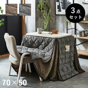 【送料無料】こたつセットダイニングこたつ2way『メイク3点セット』【IT】70×50cmカラー:ブラウンネイビーパーソナルこたつ台本体セットハイタイプロータイプ座椅子
